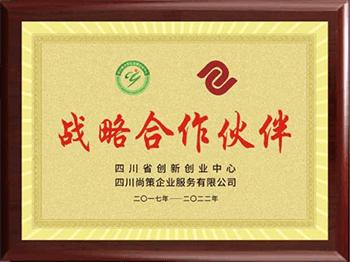 四川省创新创业中心战略合作伙伴