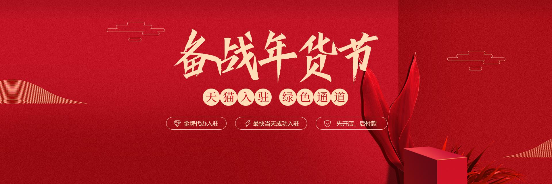 天猫旗舰店的尚策提供了天猫入驻营销策划